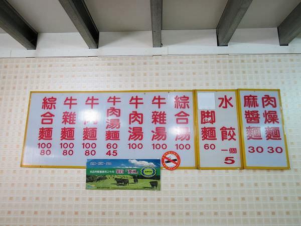 隴成川味牛肉麵, 價目表, 2015年3月