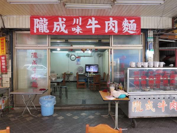 隴成川味牛肉麵, 台北市, 萬華區, 洛陽街