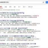 Google, 洛陽街現打果汁
