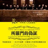 Movie, ソロモンの偽証 前篇・事件 / 所羅門的偽證前篇:事件 / Solomon's Perjury, 電影海報