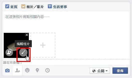臉書(Facebook), 新功能, 為照片加上可愛貼圖