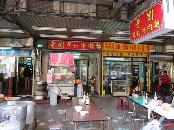 老劉刀切牛肉麵, 台北市, 萬華區, 洛陽街