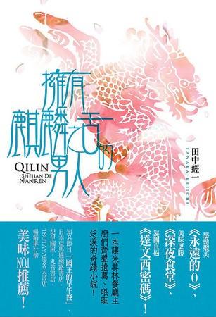 Novel, 麒麟の舌を持つ男 / 擁有麒麟之舌的男人, 小說封面