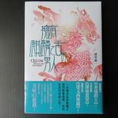 Novel, 麒麟の舌を持つ男 / 擁有麒麟之舌的男人, 小說