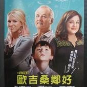 Movie, St. Vincent / 歐吉桑鄰好 / 圣人文森特 / 聖瘟神正傳, 電影DM