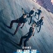 Movie, The Divergent Series: Allegiant(美) / 分歧者3:赤誠者(台) / 分歧者系列:赤誠者‧末世醒覺(港) / 分歧者3:忠诚世界(網), 電影海報, 台灣