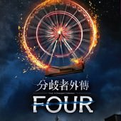 Novel, 分歧者外傳:FOUR / Four: A Divergent Collection, 封面