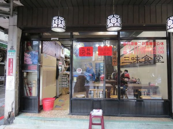 三味食堂, 台北市, 萬華區, 貴陽街二段