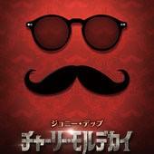 Movie, Mortdecai / 神鬼大盜 / 贵族大盗 / 華麗怪盜, 電影海報