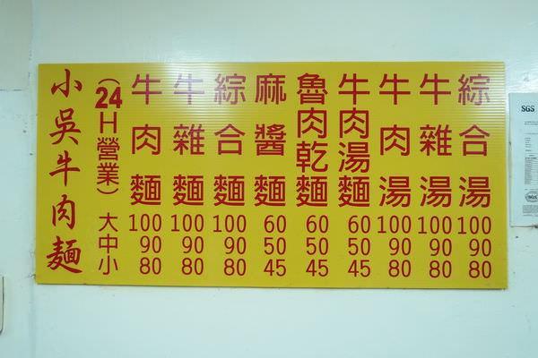 小吳牛肉麵, 價目表, 2015年3月
