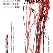 Novel, 且愛且恨且存在, 北川舞
