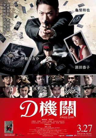 Movie, ジョーカー・ゲーム / D機關 / Joker Game, 電影海報