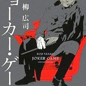 Novel, ジョーカー・ゲーム / 代号D机关 / D機關1 : JOKER GAME, 小說封面