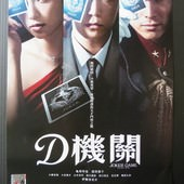 Movie, ジョーカー・ゲーム / D機關 / Joker Game, 電影DM