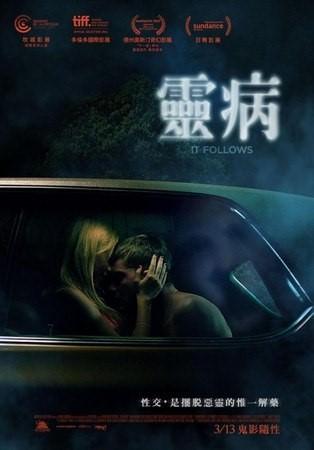 Movie, It Follows / 靈病 / 神秘追随, 電影海報