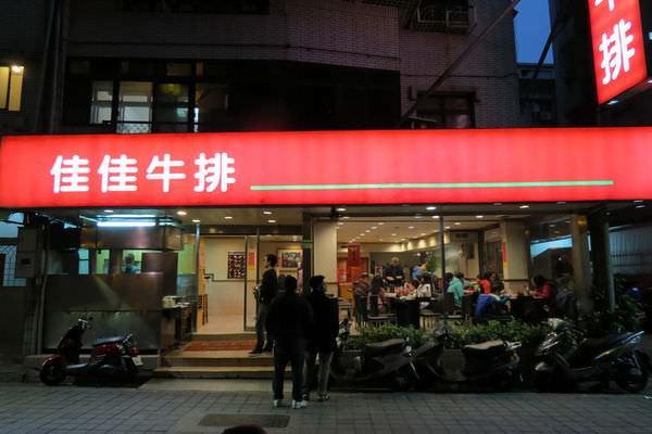 佳佳牛排(東湖店), 台北市, 內湖區, 東湖路