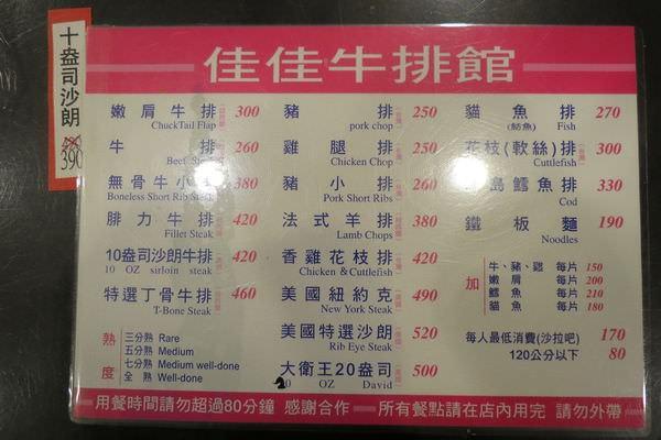 佳佳牛排(東湖店), 價目表(內用), 2015年3月