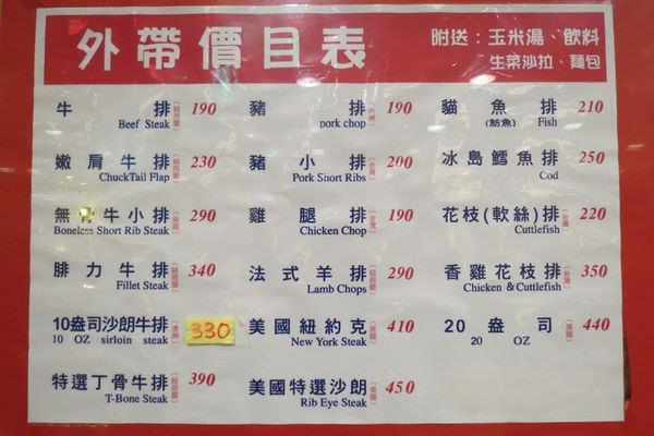 佳佳牛排(東湖店), 價目表(外帶), 2015年3月