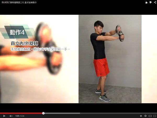 Bladez, 臂熱 全新二代可調阻力-10磅, Youtube, 臂熱2代基本訓練動作