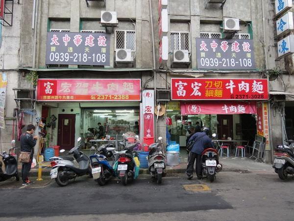 富宏牛肉麵, 台北市, 萬華區, 洛陽街