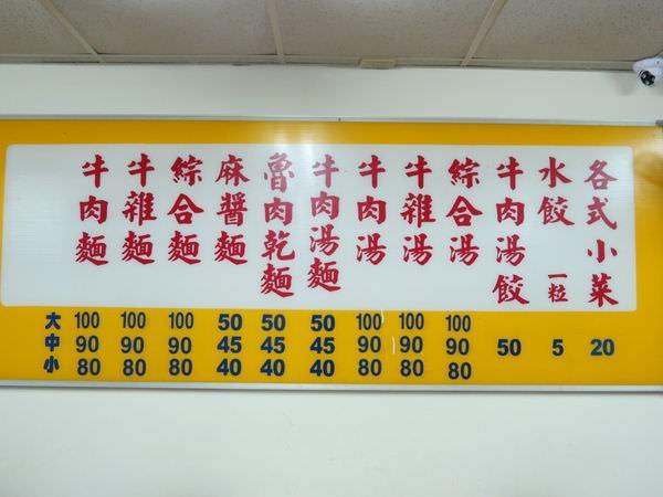 富宏牛肉麵, 價目表, 2015年3月