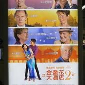 Movie, The Second Best Exotic Marigold Hotel / 金盞花大酒店2 / 涉外大饭店2 / 黃金花第2大酒店, 廣告看板, 捷運西門站