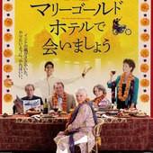 Movie, The Best Exotic Marigold Hotel / 金盞花大酒店 / 涉外大酒店 / 黃金花大酒店, 電影海報
