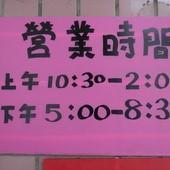 豬腳將軍(汐止店), 營業時間