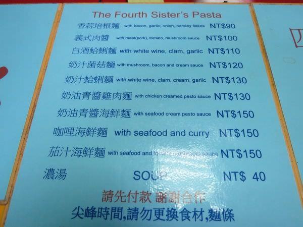 四姊(的)義大利麵, 價目表, 2015年2月