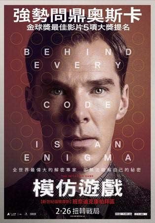 Movie, The Imitation Game / 模仿遊戲 / 模仿游戏 / 解碼遊戲, 電影海報