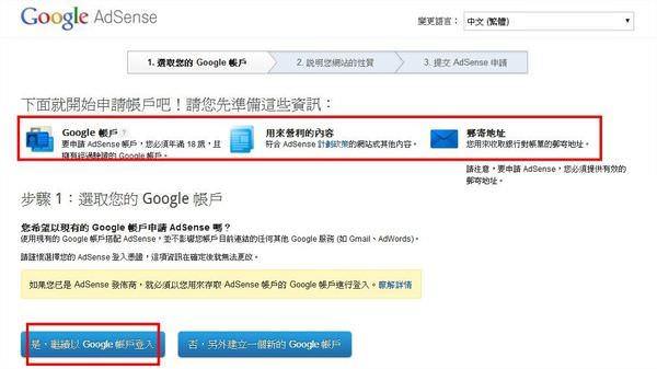 網路廣告賺錢, Google AdSense, 申請教學, 痞客邦
