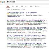 Google, 甕窯雞 迷迭香