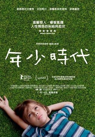 Movie, Boyhood / 年少時代 / 少年时代 / 我們都是這樣長大的, 電影海報