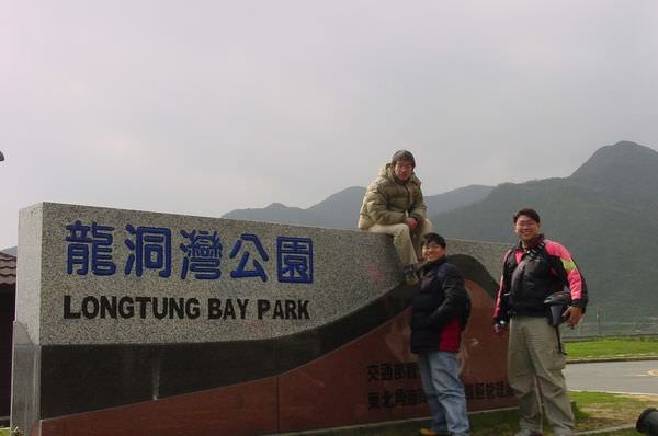 闖北橫Ⅰ 033-龍洞灣公園
