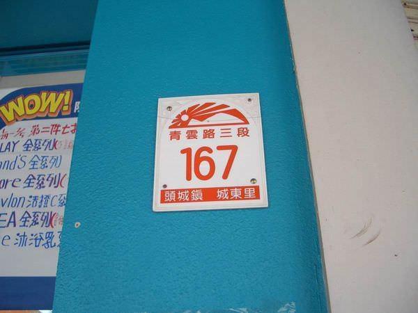 闖北橫Ⅰ 140-宜蘭門牌