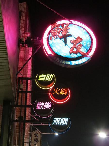鮮友火鍋(新莊店), 新北市, 新莊區, 中正路, 捷運輔大站