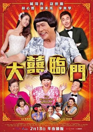 Movie, 大囍臨門 / 大喜临门 / The Wonderful Wedding, 電影海報