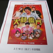 Movie, 大囍臨門 / 大喜临门 / The Wonderful Wedding, 特映會