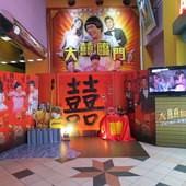 Movie, 大囍臨門 / 大喜临门 / The Wonderful Wedding, 廣告看板, 微風國賓