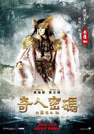 Movie, 奇人密碼-古羅布之謎 / The ARTI: The Adventure Begins (3D), 電影海報