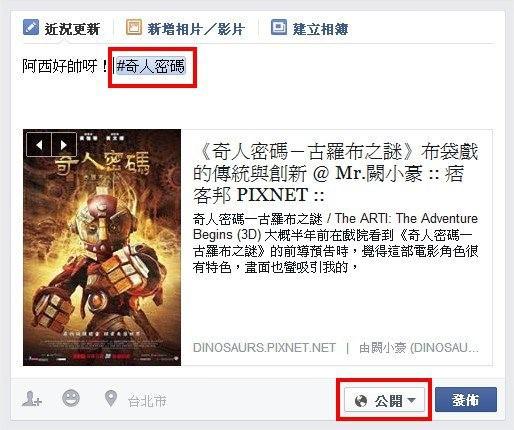 Movie, 奇人密碼-古羅布之謎 / The ARTI: The Adventure Begins (3D), 特映會, 圓夢計畫