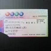 Movie, 朱比特崛起 / Jupiter Ascending / 木星上行/ 木昇戰紀, 電影票