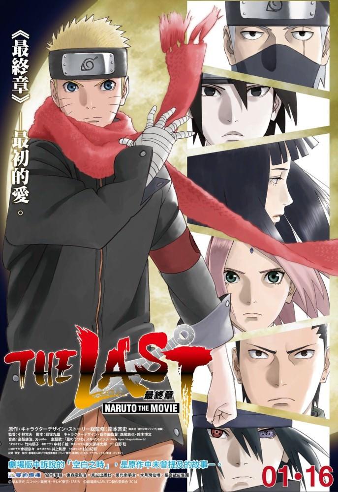 Movie, The Last-Naruto the Movie (ザ・ラスト ナルト・ザ・ムービー) / 最終章 火影忍者劇場版, 電影海報