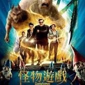 Movie, Goosebumps / 怪物遊戲 / 書中自有魔怪谷 / 鸡皮疙瘩, 電影海報