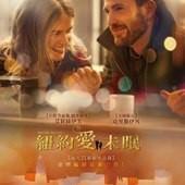Movie, Before We Go / 紐約愛未眠 / 午夜邂逅 / 日出前的邂逅, 電影海報