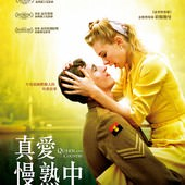 Movie, Queen and Country / 真愛慢熟中 / 女王与国家, 電影海報