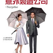 Movie, De Surprise / 意外製造公司 / The Surprise, 電影海報