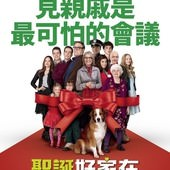 Movie, Love the Coopers / 聖誕好家在 / 爱上库珀一家 / 谷家大鑊過聖誕, 電影海報