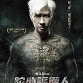Movie, 陀地驅魔人 / Keeper of Darkness, 電影海報