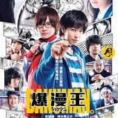 Movie, バクマン。 / 爆漫王 / 食梦者 / 爆漫, 電影海報